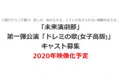出演者募集「ドレミの歌(女子高版)」2020年映像化も予