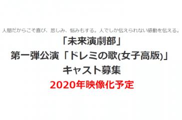 出演者募集「ドレミの歌(女子高版)」2020年映像化