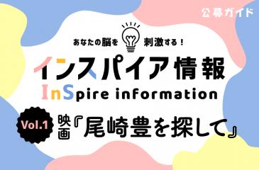 【InS情報☆】映画『尾崎豊を探して』魂を揺さぶるロ
