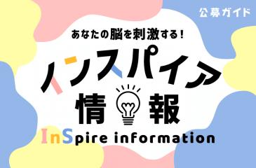 【InS情報☆】12月上映!ミュージカル「サタデー・ナ