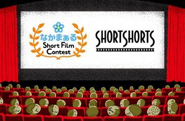 「第1回なかまぁるShort Film Contest」受賞作品が決定。