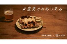 11/15〆切!「#夜更けのおつまみ 投稿コンテスト」♪