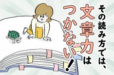 """特集 """"書く力""""の秘薬! スローリーディング その読み方では、文章力はつかない!"""
