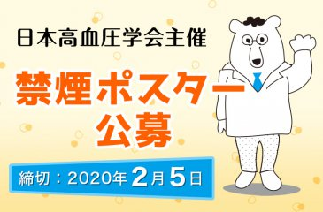 日本高血圧学会「禁煙ポスター公募」