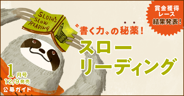 月刊公募ガイド2020年1月号