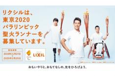パラ聖火ランナー「LIXL 東京2020パラリンピック聖火ランナ