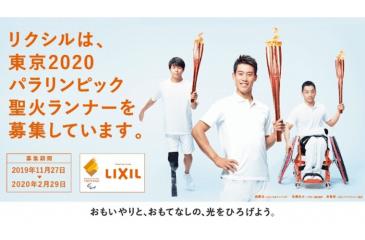 パラ聖火ランナー「LIXL 東京2020パラリンピック聖火ラ