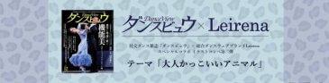 12/18〆切!「ダンスビュウ × Leirena スペシャルイラス