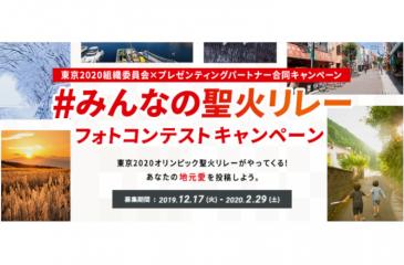 東京2020オリンピック聖火リレー「#みんなの聖火リレ