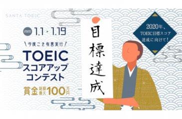 賞金総額最大100万円「TOEICスコアアップコンテスト」