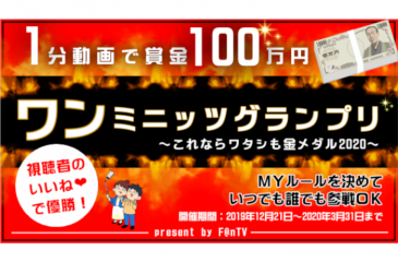 1分動画で賞金100万円「ワンミニッツグランプリ」投