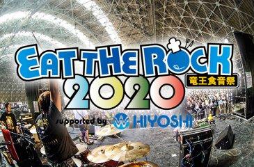 バンド募集中「EAT THE ROCK 2020 出場枠オーディション」