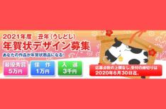 賞金5万円☆「2021年度 丑年(うしどし)年賀状デザイン募
