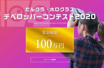 賞金100万円!「だんグラ・ホログラス デベロッパー