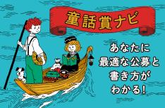 特集 あなたに最適な公募と書き方がわかる!童話賞ナビ