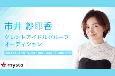 アプリからアイドル誕生☆「タレントアイドルグループオ