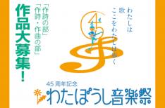 「45周年記念わたぼうし音楽祭「作詩・作曲の部」作品募