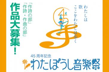 「45周年記念わたぼうし音楽祭「作詩・作曲の部」作