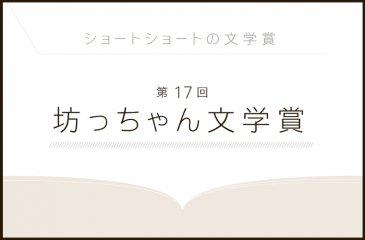 松山市「坊っちゃん文学賞」