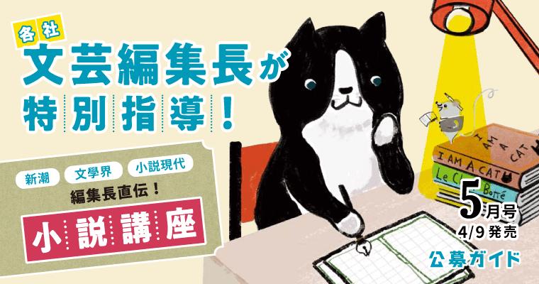月刊公募ガイド2020年5月号