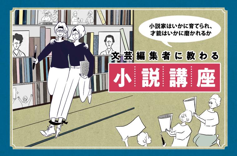 特集 文芸編集者に教わる小説講座