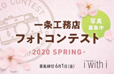 一条工務店フォトコンテスト「i with i 2020 Spring」