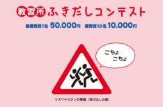 最優秀賞は5万円!「教習所ふきだしコンテスト」作品を