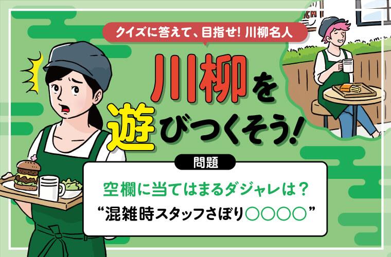 特集 クイズに答えて、目指せ! 川柳名人 川柳を遊びつくそう!