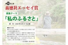 賞金10万円「第10回 養徳社エッセイ賞」
