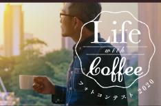 総額30万円!Life with Coffee フォトコンテスト