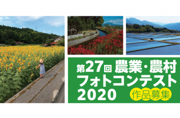 鳥取の写真で応募「農業・農村フォトコンテスト2020