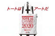 賞金10万円「第17回 ROOTOTE トート・アズ・キャンバス アー