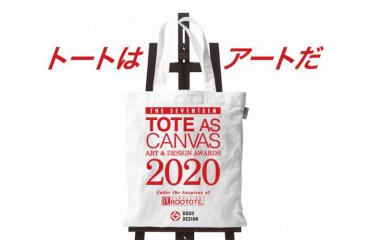 賞金10万円「第17回 ROOTOTE トート・アズ・キャンバス