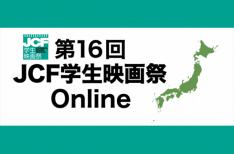 映像の力で笑顔に! 「第16回JCF学生映画祭」【学生向け