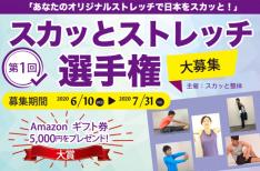 体スッキリ☆「第1回スカッとストレッチ選手権」