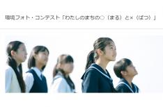 児童・学生限定!7/1スタート「第16回 環境フォト・コンテ