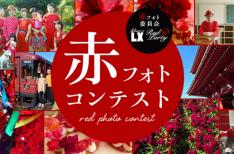 赤色で元気になろう☆「第1回赤色フォトコンテスト」