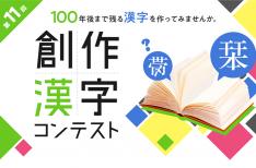 100年後まで残る漢字を作ろう「第11回 創作漢字コンテスト
