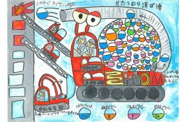 あったらいいな☆「未来の消防車アイデアコンテスト