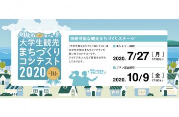 受付7/27まで「大学生観光まちづくりコンテスト2020」