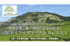 世界農業遺産「静岡の茶草場農法」ビジネスアイデアプラ