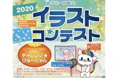 中学生・高校生限定!「イラストコンテスト2020」