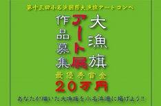 大漁旗でお祝い☆「第13回小名浜国際大漁旗アート展」
