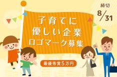静岡県「子育てに優しい企業」ロゴ募集