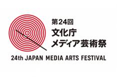新たな表現を発信!「第24回文化庁メディア芸術祭」