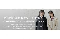 若手モデルの登竜門「第8回日本制服アワード」