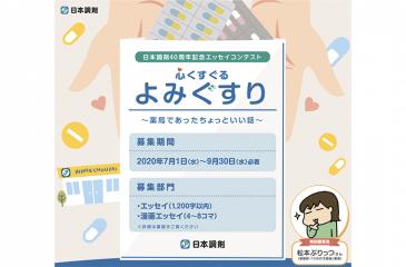 ちょっといい話「日本調剤40周年記念エッセイコンテ