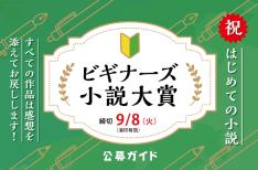 【公募ガイド9月号連動企画】ビギナーズ小説大賞
