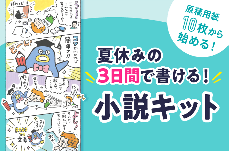 特集 夏休みの3日間で書ける! 小説キット