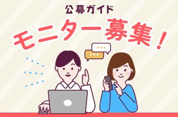 公募ガイド モニター募集!